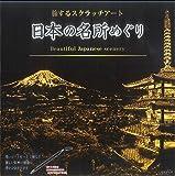 日本の名所めぐり (旅するスクラッチアート)