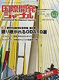 国際開発ジャーナル No.734(JANUARY―国際協力の最前線をリポートする 特集:創刊50周年記念特集 第2弾 語り継がれるODA10選