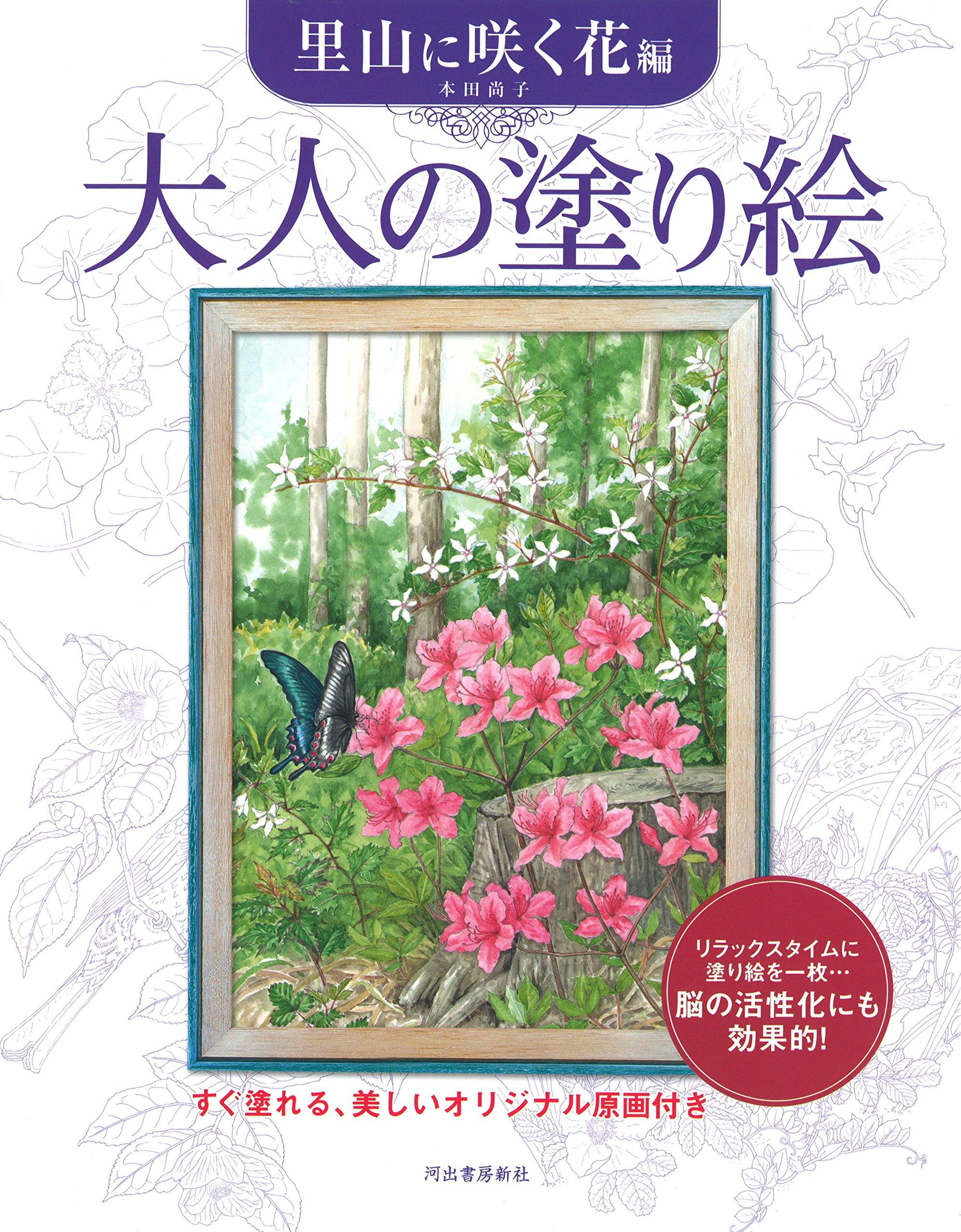 大人の塗り絵 里山に咲く花編 本田 尚子 本 通販 Amazon
