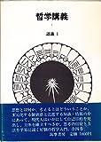 哲学講義〈1〉認識 (1976年)