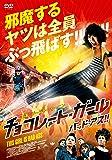 チョコレート・ガール バッド・アス!! スペシャル・プライス [DVD]