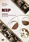 【当店限定商品・先着予約特典秘蔵リハーサル音源CD-R付き】NSP/IBC岩手放送 20th Anniversary Charity Live Dec. 24, 1997