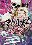 マトリズム (7) (ニチブンコミックス)