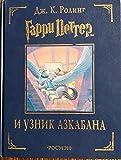 Harry Potter. Tome 3, édition en russe