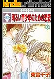 明るい青少年のための恋愛(6) (冬水社・いち*ラキコミックス)