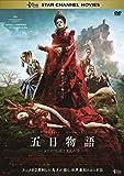 五日物語‐3つの王国と3人の女‐ [DVD]