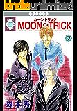 MOON・TRICK(7) (冬水社・いち*ラキコミックス)