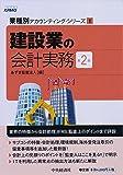 1 建設業の会計実務(第2版) (【業種別アカウンティング・シリーズ】)