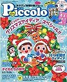 Piccolo(ピコロ) 2018年 12 月号 [雑誌]