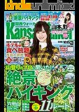 KansaiWalker関西ウォーカー 2018 No.21 [雑誌]