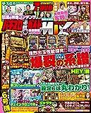 パチスロ必勝ガイド ウルトラMIX VOL.12 (GW MOOK 452)