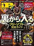 iP!(アイピー) 2016年 09 月号 [雑誌]