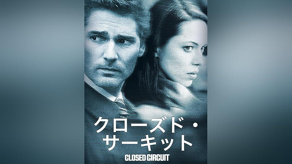クローズド・サーキット(字幕版)