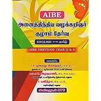 All Indian Bar Exams in TAMIL/AIBE Previous Year Q & A/English-Tamil/அனைத்திந்திய வழக்கறிஞர் குழாம் தேர்வு வழிகாட்டி