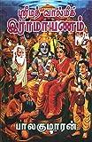 Srimath Valmiki Ramayanam ஸ்ரீமத் வால்மீகி ராமாயணம்