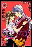 妖王の花嫁(5) (冬水社・いち*ラキコミックス)