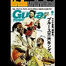 ギター・マガジン 2019年8月号