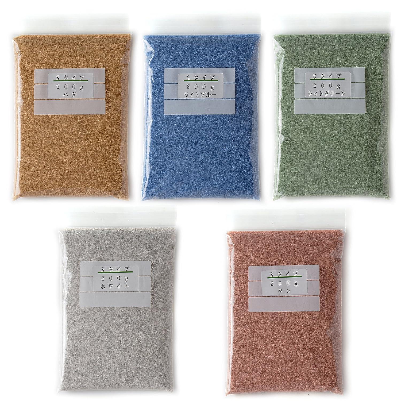 日本製のカラーサンド 細粒(0.2mm位)Sタイプ ハダ×ライトブルー×ライトグリーン×ホワイト×タンの5色セット 各200g