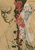 極厚版『軍鶏』 巻之弐 (4~6巻相当) (イブニングコミックス)