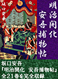 明治開化 安吾捕物帖 全21巻合本版