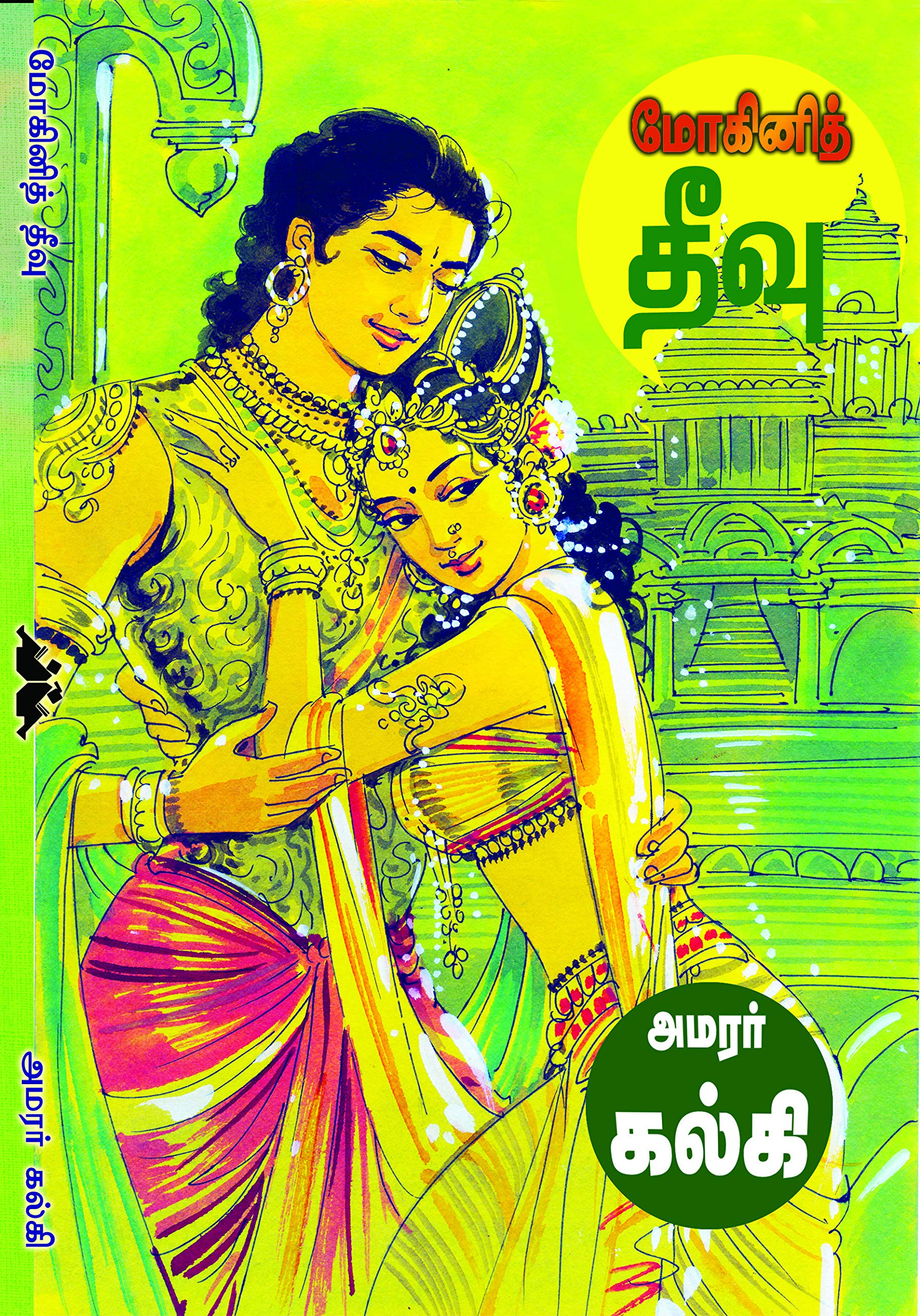 Vengaiyin Maindhan Ebook