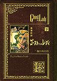 黒博物館 ゴーストアンドレディ(下) (モーニングコミックス)
