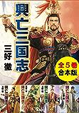 【合本版】興亡三国志(全5巻) (集英社文庫)