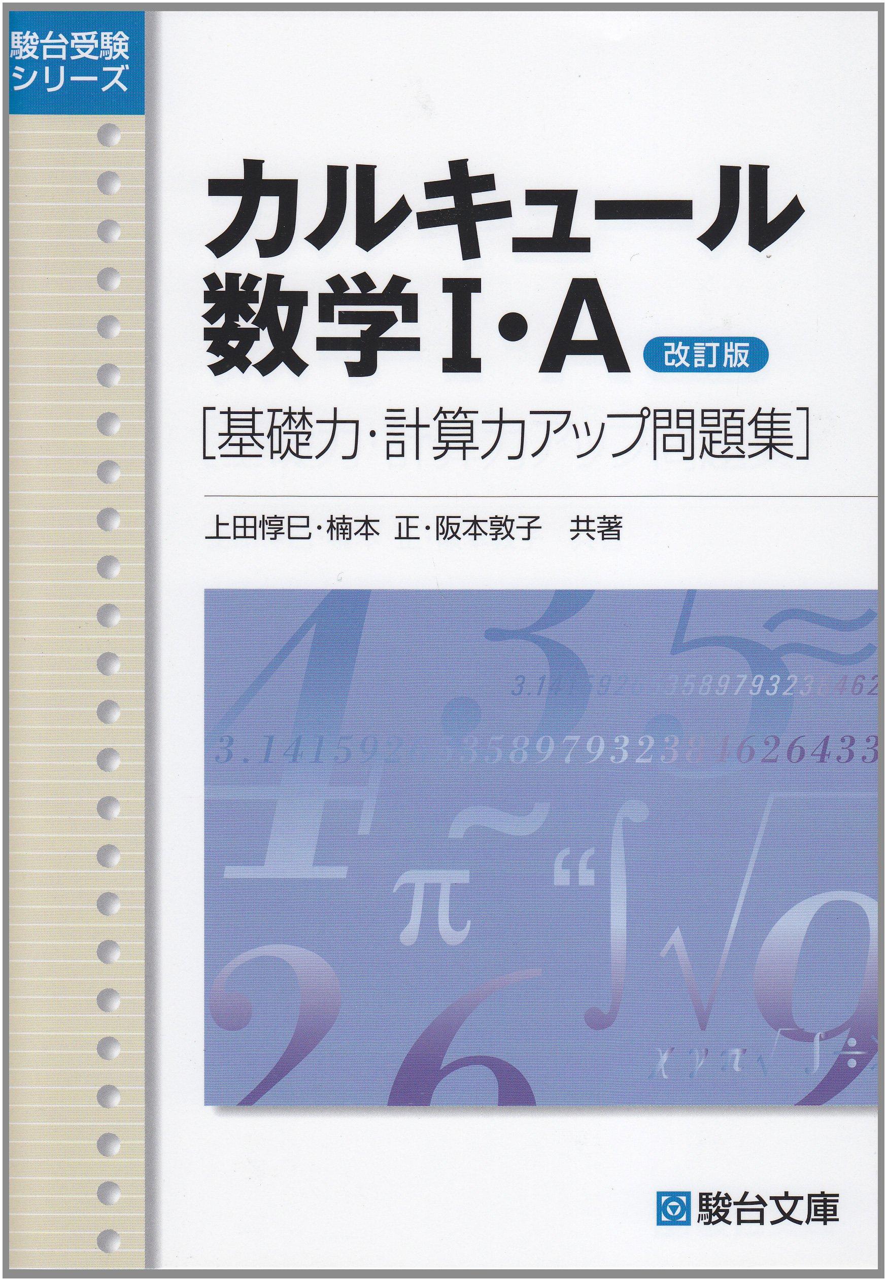 数学の計算力を鍛えるためのおすすめ問題集『カルキュール 数学Ⅰ・A』
