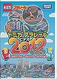DVD トミカ・プラレール ビデオ2012 トミカ・プラレールタウンへようこそ!!
