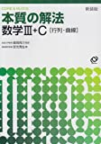 本質の解法数学III・C〈行列・曲線〉―Core & block (New encounters with mathematics-Core & block-)
