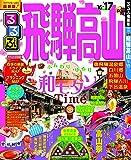 るるぶ飛騨高山'16~'17 (国内シリーズ)