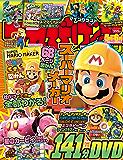 てれびげーむマガジン May 2016 (エンターブレインムック)