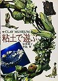 粘土で遊ぶ (CLAY MUSEUM)