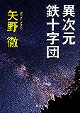 異次元鉄十字団 (角川文庫)
