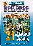 RPF/RPSF Constables Top 21 Model Papers ( Telugu Medium )