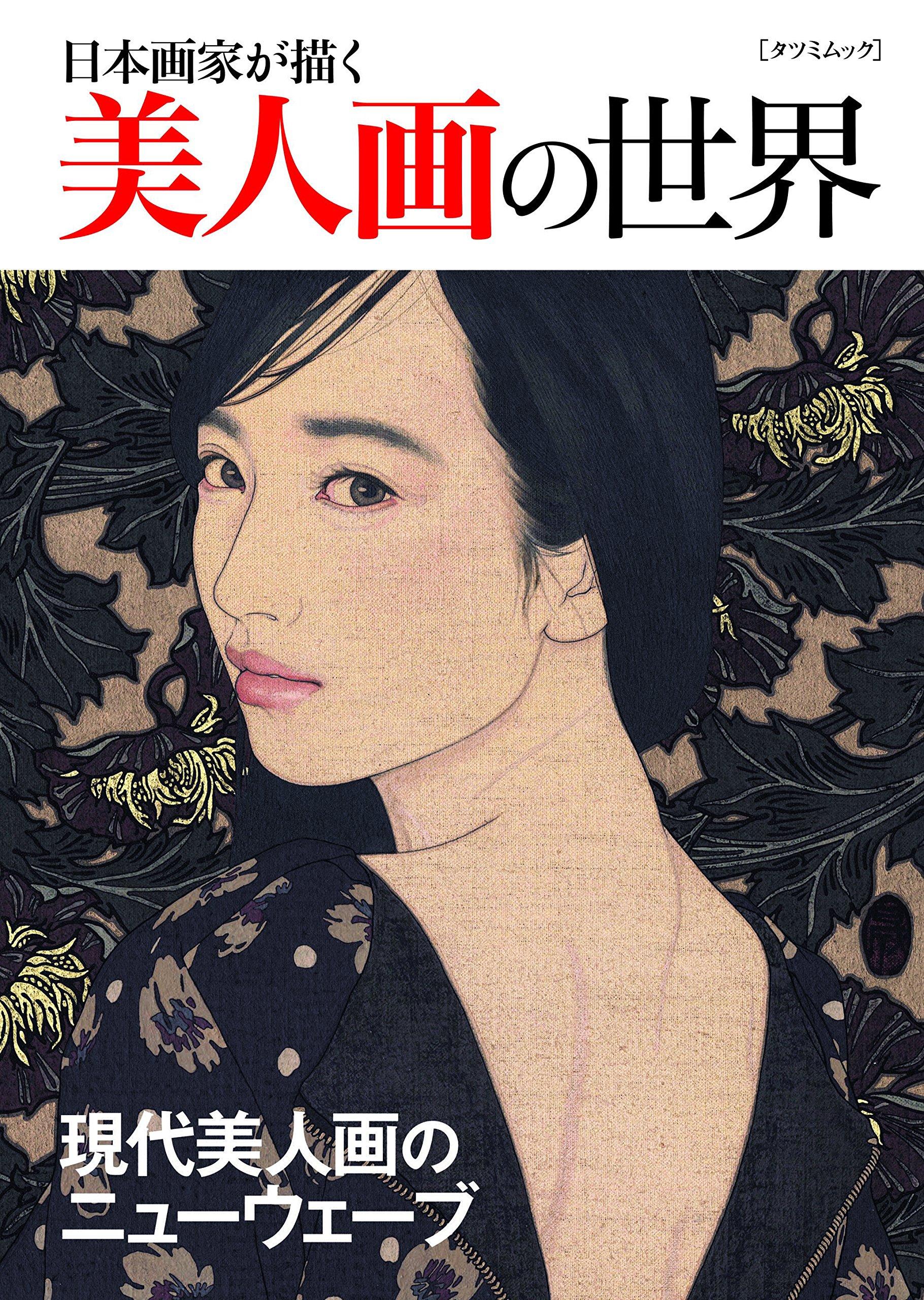 日本画家が描く美人画の世界 タツミムック 本 通販 Amazon