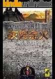 《灰烬余火2:暗夜火炬》(让人欲罢不能的史诗奇幻小说,派拉蒙影业高价抢得影视版权,重金打造!)