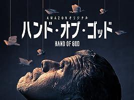 ハンド・オブ・ゴッド シーズン1 (字幕版)