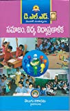 D.EI.ED. SOCIETY,EDUCATION AND CURRICULUM - TELUGU