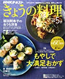 NHKきょうの料理 2017年5月号 [雑誌] (NHKテキスト)