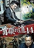 首領の道14 [DVD]