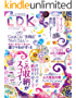 LDK (エル・ディー・ケー) 2018年8月号 [雑誌]