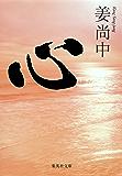 心 (集英社文庫)