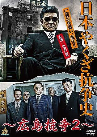 日本 やくざ 抗争 史