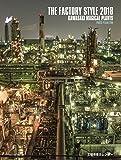 工場夜景カレンダー「THE FACTORY STYLE 2018」(卓上版)