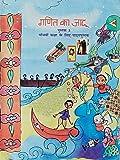 Ganit Ka Jaadu Bhag V (Class V) (Paperback) hindi