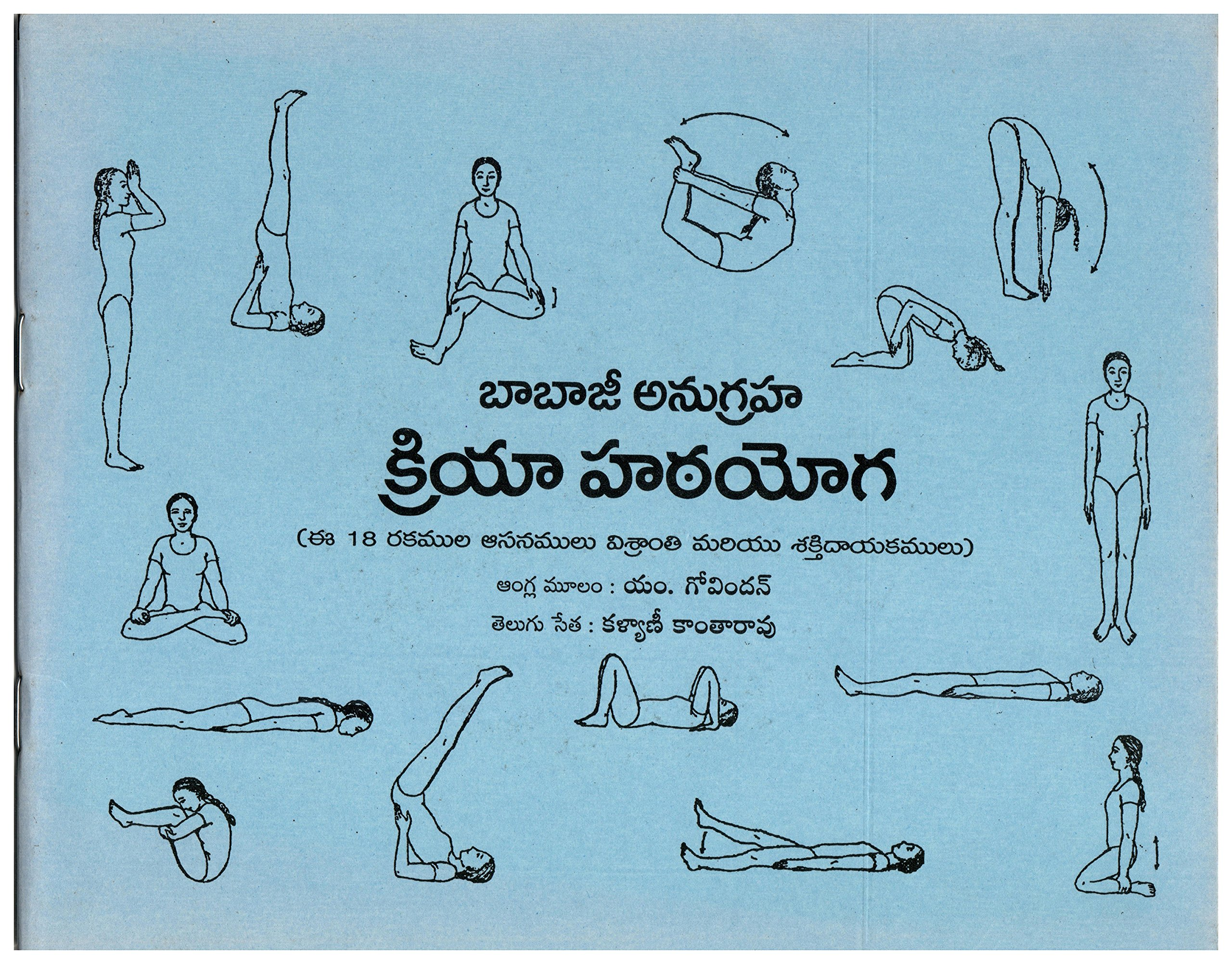 Buy Babaji\'s Kriya Hatha Yoga 18 Asanas of Relaxation & Rejuvenation ...