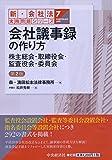 7会社議事録の作り方<第2版> (【新・会社法実務問題シリーズ】)