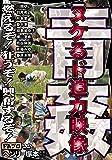 ヘンリー塚本 青姦 ヌケるド迫力映像 FAプロ [DVD]