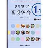 Yonsei Korean Workbook 1-1 (Korean Edition)